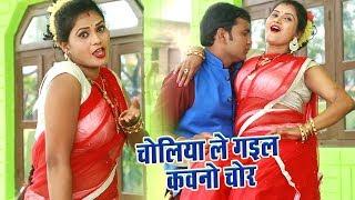 2018 Superhit Bhojpuri Song - चोलिया ले गइल कवनो चोर - Lauke Saat Samundar - Sheru Chauhan
