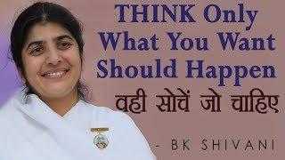 أعتقد فقط ما تريد أن يحدث: BK شيفانى (Hindi)