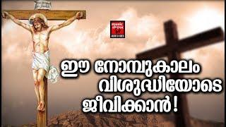 Thirumurippad # Christian Devotional Songs Malayalam 2019 # Peedanubhava Geethangal