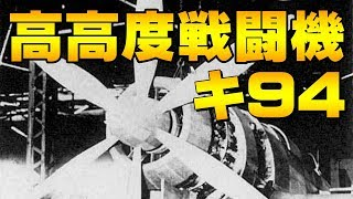 日本海軍/陸軍・伝説の航空機