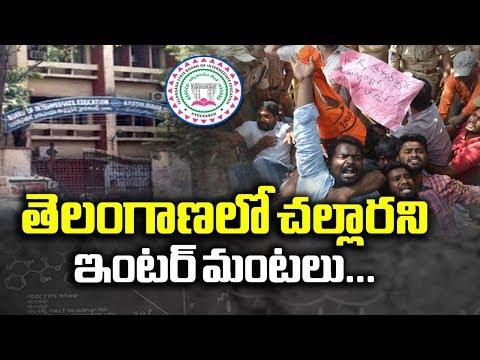 ఇంటర్ బోర్డు ముట్టడికి బయల్దేరిన పలువురు నేతల అరెస్ట్ || TS Inter Results issue || NTV