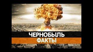 Чернобыль секретные факты