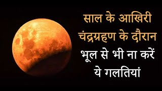 Chandra Grahan 2020 Timings: Lunar eclipse to begin at 1:04 pm today, check details