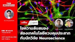 ไขความลับสมอง ส่องเทคโนโลยีควบคุมประสาท กับนักวิจัย Neuroscience | THE STANDARD Daily