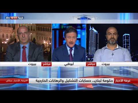 حكومة لبنان.. حسابات التشكيل والرهانات الخارجية  - نشر قبل 4 ساعة