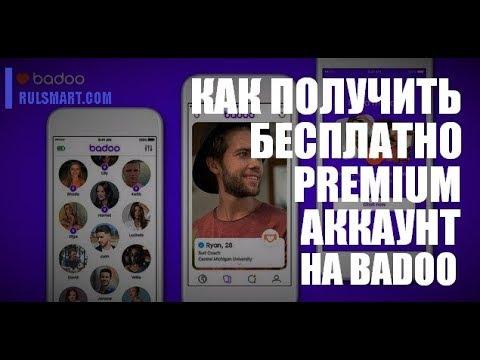 Badoo Premium / Как получить премиум на Баду бесплатно? (инструкция) — Взлом Badoo 2019
