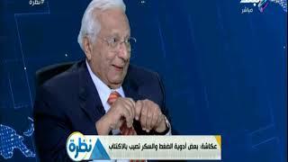 أحمد عكاشة يكشف عن بعض الأدوية تصيب بالإكتئاب