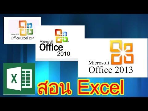 สอนการคำนวณใน Microsoft Excel เบื้องต้น ตอนที่ 4 เรื่อง การใช้ Function sum