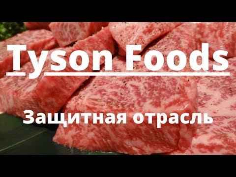 Tyson Foods - аграрный сектор, защитная отрасль, мясной гигант. Оценка автора - 8*