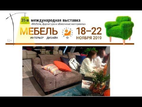 31-я международная выставка Мебель -2019 : лучшие экспонаты диваны в павильоне № 2