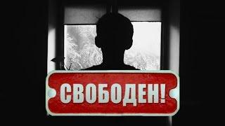 ПОСЛЕДНИЙ СВОБОДЕН (Шоу Свободен, мтв, пятница, mtv, обзор передача свободен)