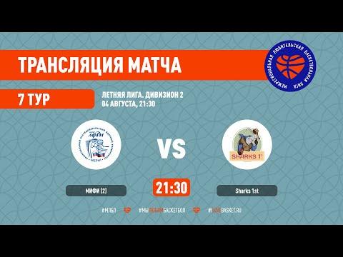 МИФИ (2) – Sharks 1st. Летняя лига. Дивизион 3. Тур 7
