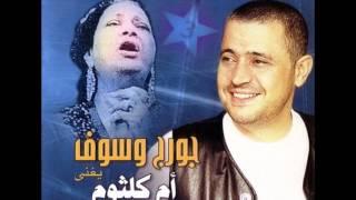 Georges Wassouf Vs Oum Kalthoum - Fakkarouni - فكروني