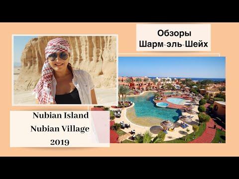 Обзор отелей NUBIAN ISLAND и NUBIAN VILLAGE (Шарм-эль-Шейх)