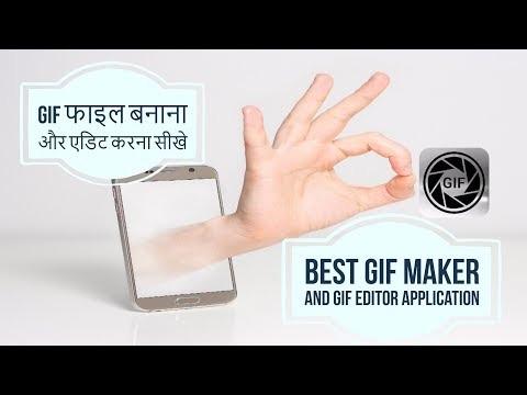 How To Make GIF Video And Photo On Android Phone, Best GIF Maker And GIF Editor Application हिन्दी