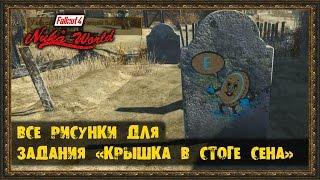 Fallout 4 Nuka-World - Все рисунки Крышка в стоге сена