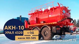 АКН-10 Урал 4320-1934-72Е5И03 (КО-505)