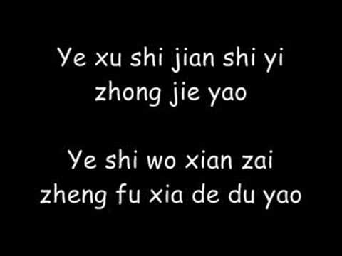 jay chou - cai hong(lyric)