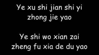 jay chou - cai hong(lyric) Mp3
