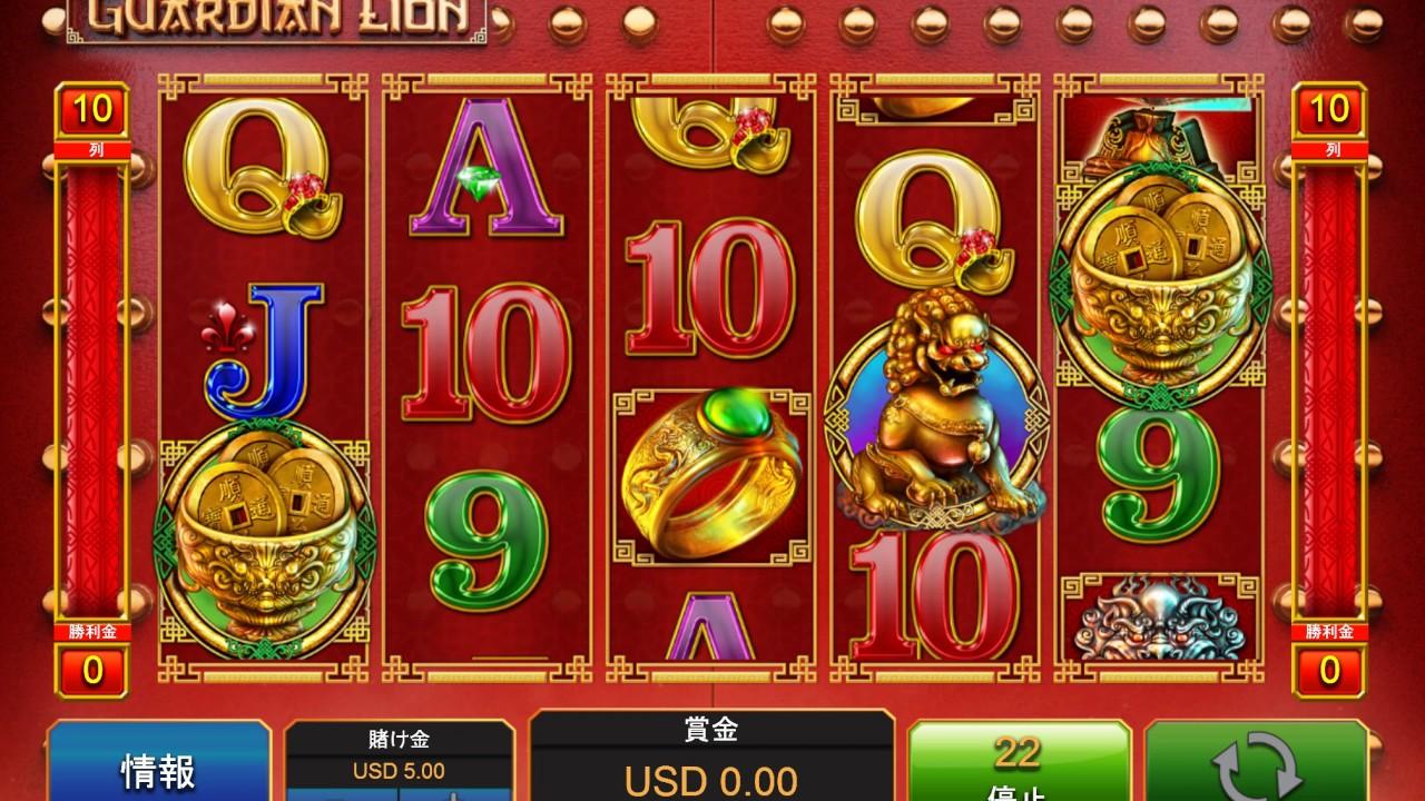 Guardian Lion Slot Machine
