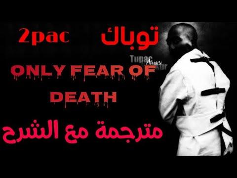 2pac only fear of death الترجمة الكاملة بالشرح لأغنية توباك