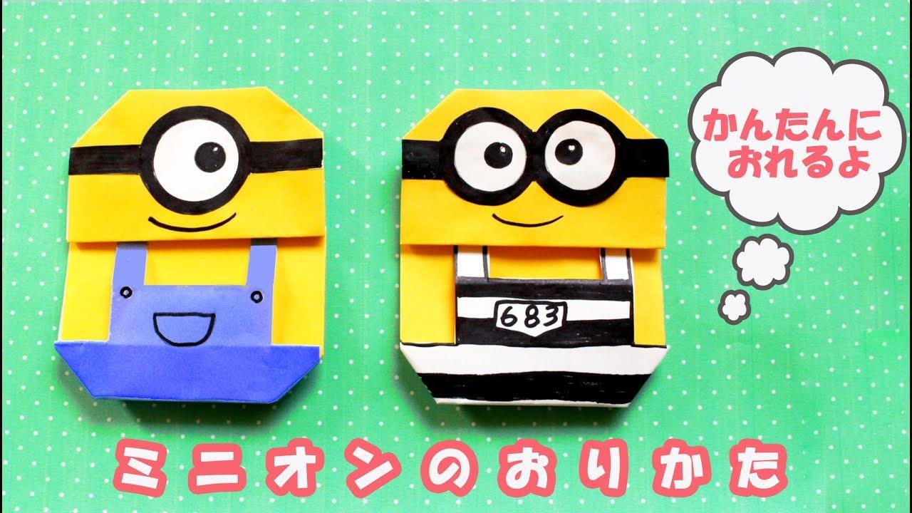 ミニオン 折り方 おりがみ Origami Minions Youtube
