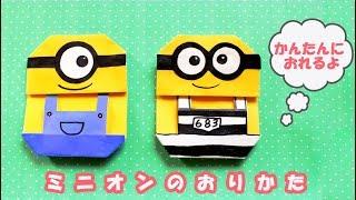 ミニオン 折り方 おりがみ origami minions thumbnail