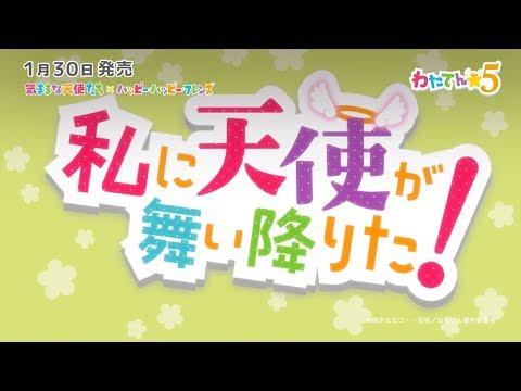 わたてん☆5 主題歌シングルリリース記念スペシャルPV