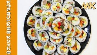Кимпаб (Кимбап) - Корейский ролл Gimpab