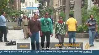 مصر بانتظار ساعة الصفر لمظاهرات