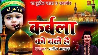 मुहर्रम की इस कव्वाली को सुनकर रो पड़ेंगे एक बार जरूर सुने - Karbala Ko Chale Hai   Saleem Altaf