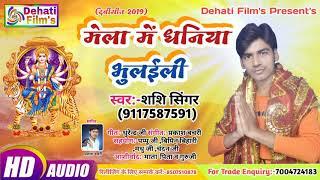बहुत ही मजेदार देवीगीत मेला में धनिया भुलईली शशि सिंगर के आवाज में Mela Me Dhaniya Bhulaili  Shashi