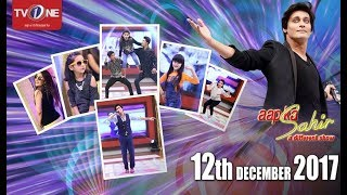 Aap ka Sahir | Morning Show | 12th December 2017 | Full HD | TV One