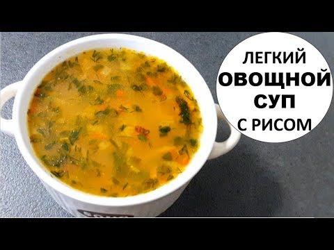 ЛЕГКИЙ ОВОЩНОЙ СУП С РИСОМ ВКУСНЫЙ СУП ЗА 30 МИНУТ.