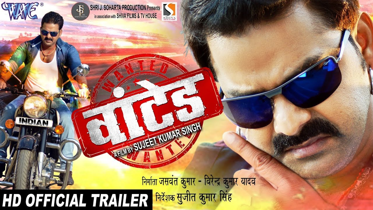 Bhojpuri movie wanted video song download hd