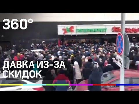 Давка из-за скидок в супермаркете в Казани