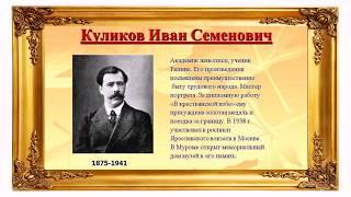 Художник Куликов Иван Семёнович