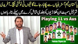 Pakistan team final playing 11 squad  vs Australia t20 | shahid afridi talk final playing11 squad|