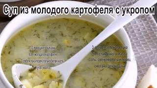 Самые вкусные супы рецепты.Суп из молодого картофеля с укропом