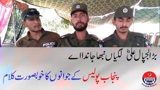 Bara Lajpal Ali Jo Lagiyan Nibha Janda Sona Mera Mola Ali by Punjab Police,Pakistan