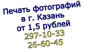 Печать фотографий Казань - от 1,5 рублей.(, 2014-10-12T21:11:49.000Z)