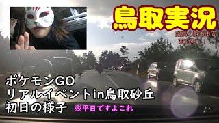 かさたろうの鳥取実況【鳥取砂丘のポケモンGO初日の様子】