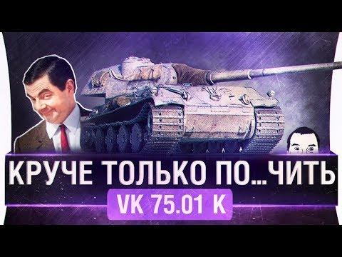 КРУЧЕ ТОЛЬКО ПОДР..ТЬ ! - VK 75.01 (K) • АНТИОБЗОР