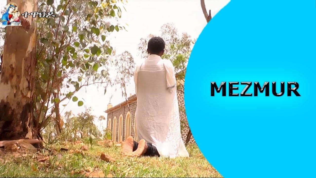 Ella Mezmur - Evenazer Daniel - Telemen - New Eritrean Mezmur 2018 - (Orthodox Mezmur)
