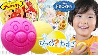 アンパンマン vs アナと雪の女王 びっくらたまご 開封♪ おふろおもちゃ 水遊び♪ そうちゃん thumbnail