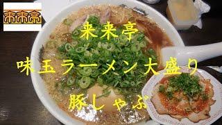京都系醤油ラーメンチェーン「来来亭」でただ食ってるだけの動画です。 ...
