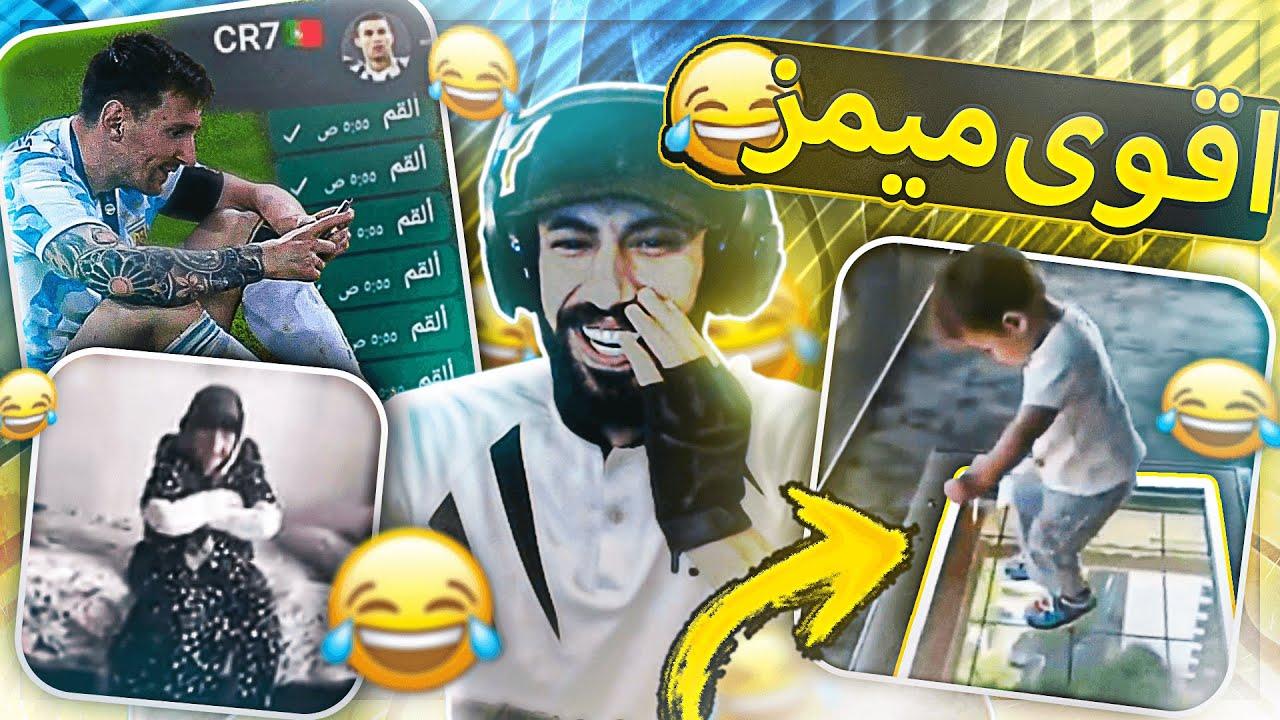 أول حلقة ميمز و شكلها الاخيرة 😂 ( اللي يضحكني يربح بي سي قيمنق 🔥) ..!!