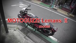 【MOTOGUZZI Le Mans Ⅱ】モトブログを始める前の過去動画