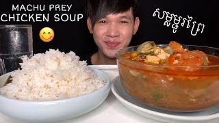 MUKBANG EATING MACHU PREY CHICKEN SOUP   Khmer Food Eating Show