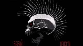 Бабай Грозный & Deadall - Области тьмы (2016)